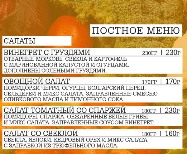 Постное меню в НИИ КуДА