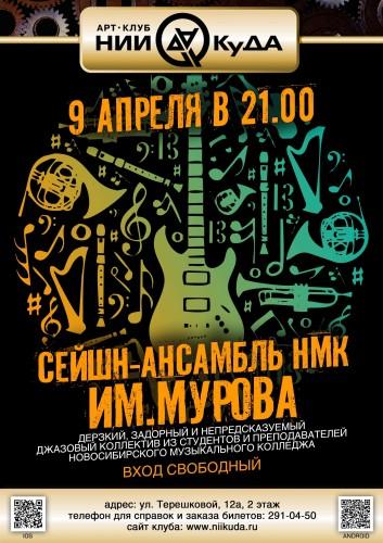 9_04__Chetverg_Seyshn-ansambl_NMK_im_Murova