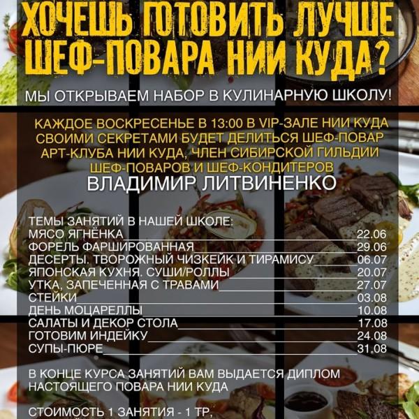 Кулинарная школа НИИ КуДА