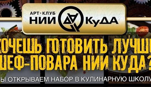 Кулинарная школа НИИ КуДА 2.0