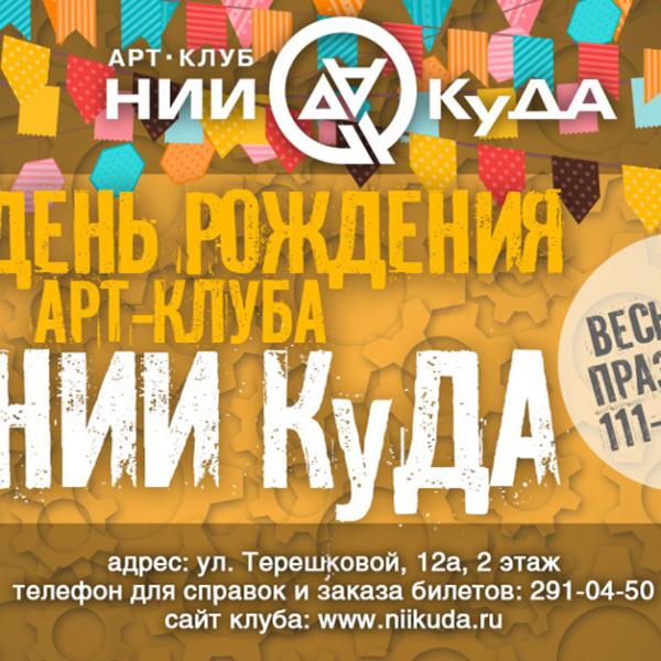 День рождения Арт-клуба «НИИ КуДА»