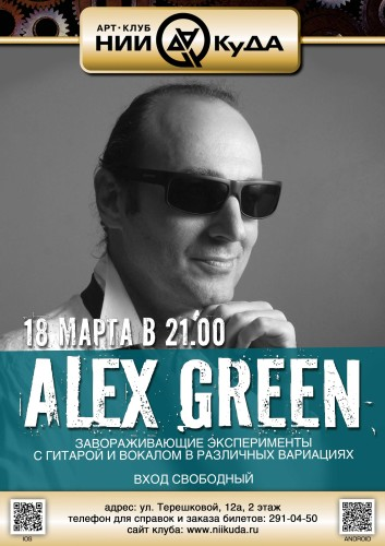 18_03_Sreda_-_Alex_Green
