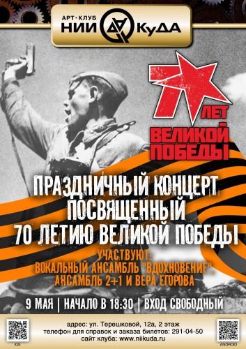 9_maya_Prazdnichny_kontsert_posvyaschenny_70letiyu_v