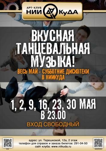 Vkusnaya_tantsevalnaya_muzyka_33