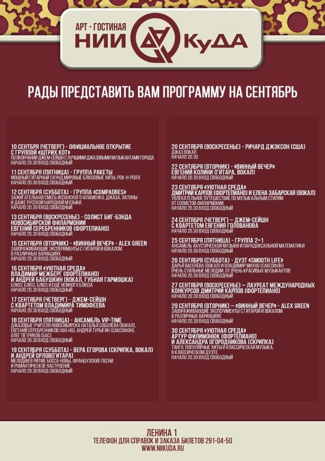 Svodnaya_Sentyabr