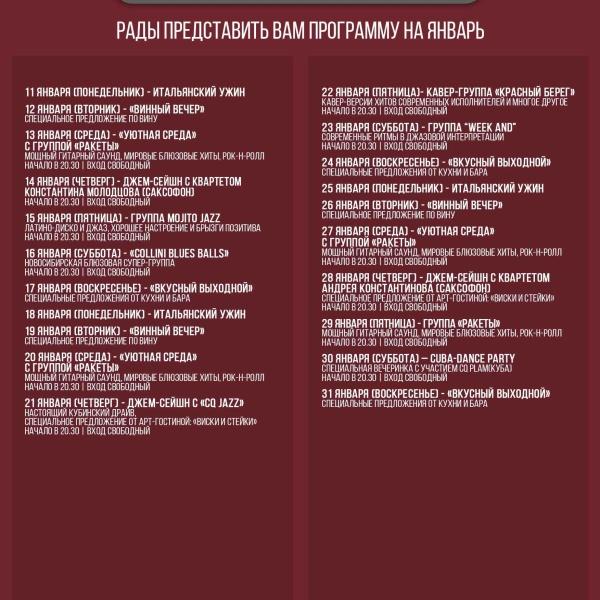 Январь 2016 Программа исследований