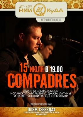 15_iyulya_pyatnitsa_-_gruppa_Compadres
