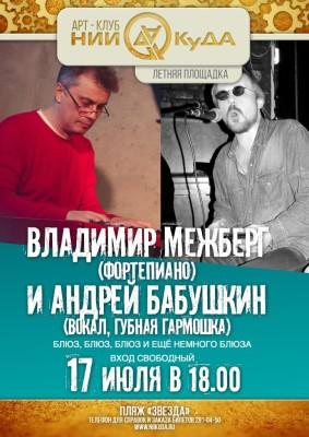 17_iyulya_voskresenye_-_Vladimir_Mezhberg_fortepiano_i_Andrey_Babushkin