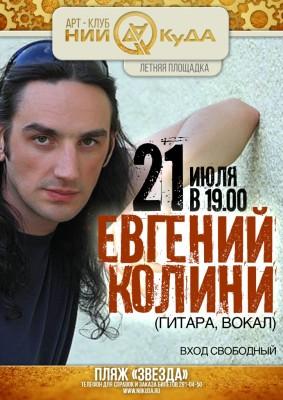 21_iyulya_chetverg_-_Evgeniy_Kolini