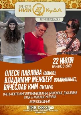 22_iyulya_pyatnitsa_-_Olesya_Pavlova_vokal__Vladimir_Mezhberg_klavishnye__Vyacheslav_Kim