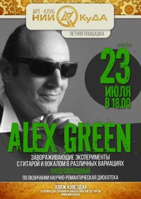 23-e_iyulya_subbota_-_-_Alex_Green