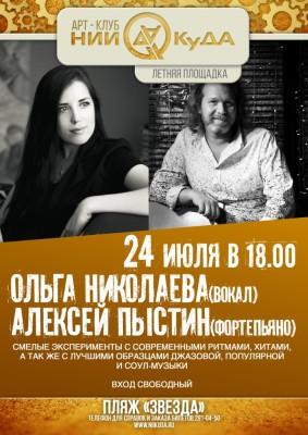 24_iyulya_voskresenye__Olga_Nikolaeva_vokal_i_Alexey_Pystin