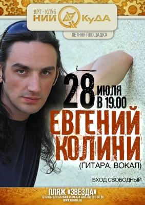 28_iyulya_chetverg_-_Evgeniy_Kolini