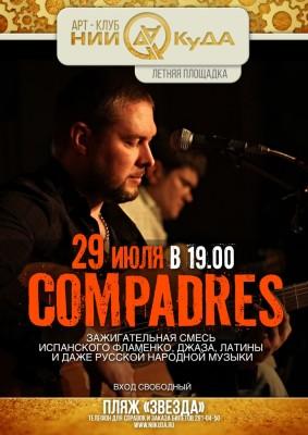 29_iyulya_pyatnitsa_-_gruppa_Compadres