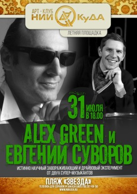 31_iyulya_voskresenye_-_Alex_Green_gitara_vokal_i_Evgeniy_Suvorov