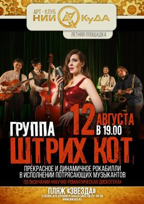 12avgusta_pyatnitsa_-_gruppa_Shtrikh_Kot