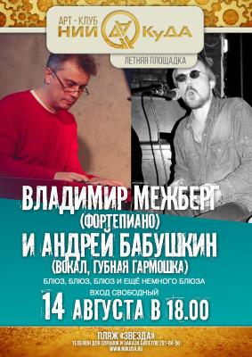 14_avgusta_voskresenye_-_Vladimir_Mezhberg_fortepiano_i_Andrey_Babushkin