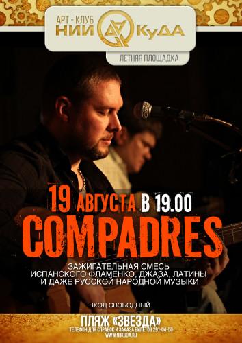19_avgusta_pyatnitsa_-_gruppa_Compadres