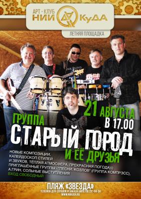 21_avgusta_voskresenye_-_Gruppa_Stary_Gorod