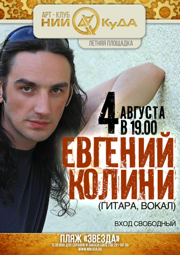 4_avgusta_chetverg_-_Evgeniy_Kolini