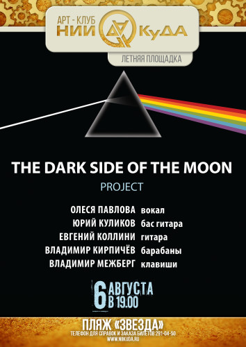 6_avgusta_subbota__The_Dark_Side_Of_The_Moon_project