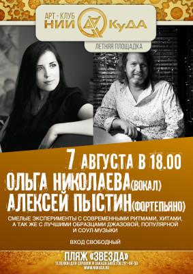 7_avgusta_voskresenye__Olga_Nikolaeva_vokal_i_Alexey_Pystin
